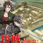 【とうらぶ】新合戦場8-2「上田城」が追加されました!攻略部隊編成まとめ