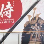 【とうらぶ】福岡市博物館の「侍 ~もののふの美の系譜~The Exhibition of SAMURAI」を見に行ってきました!
