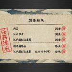 【とうらぶ】イベント「特命調査 天保江戸」にて水心子正秀と源清磨を入手しました!